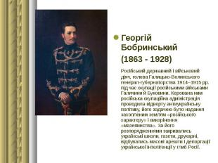 Георгій Бобринський Георгій Бобринський (1863 - 1928) Російський державний і вій