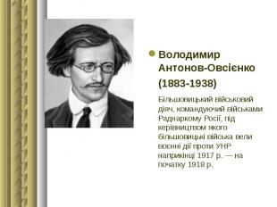 Володимир Антонов-Овсієнко Володимир Антонов-Овсієнко (1883-1938) Більшовицький
