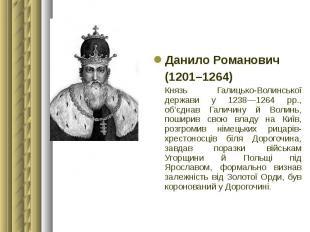 Данило Романович Данило Романович (1201–1264) Князь Галицько-Волинської держави