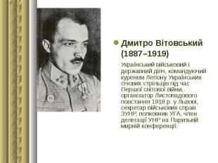 Дмитро Вітовський Дмитро Вітовський (1887–1919) Український військовий і державн