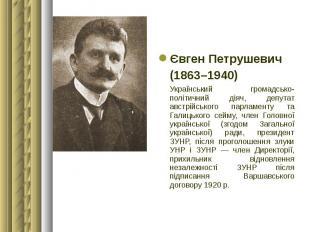 Євген Петрушевич Євген Петрушевич (1863–1940) Український громадсько-політичний