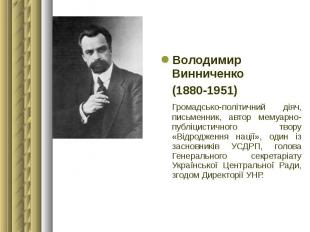 Володимир Винниченко Володимир Винниченко (1880-1951) Громадсько-політичний діяч