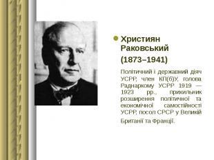 Християн Раковський Християн Раковський (1873–1941) Політичний і державний діяч