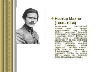 Нестор Махно Нестор Махно (1888–1934) Український повстанський отаман, один з лі