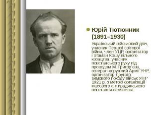 Юрій Тютюнник Юрій Тютюнник (1891–1930) Український військовий діяч, учасник Пер
