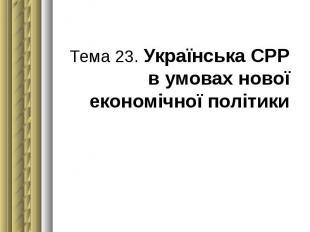 Тема 23. Українська СРР вумовахнової економічної політики