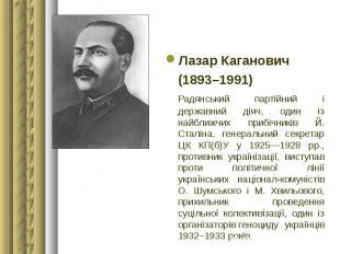 Лазар Каганович Лазар Каганович (1893–1991) Радянський партійний і державний дія