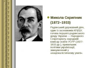 Микола Скрипник Микола Скрипник (1872–1933) Радянський державний діяч, один із з