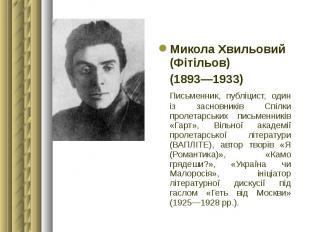 Микола Хвильовий (Фітільов) Микола Хвильовий (Фітільов) (1893—1933) Письменник,