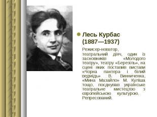 Лесь Курбас Лесь Курбас (1887—1937) Режисер-новатор, театральний діяч, один із з