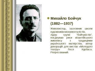 Михайло Бойчук Михайло Бойчук (1882—1937) Живописець, засновник школи художників