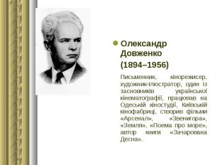 Олександр Довженко Олександр Довженко (1894–1956) Письменник, кінорежисер, худож