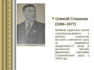 Олексій Стаханов Олексій Стаханов (1906–1977) Вибійник кадіївської шахти «Центра