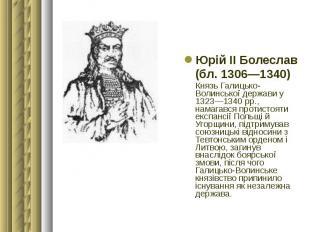 Юрій ІІ Болеслав Юрій ІІ Болеслав (бл. 1306—1340) Князь Галицько-Волинської держ