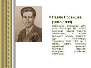 Павло Постишев Павло Постишев (1887–1939) Радянський державний діяч, член Політб