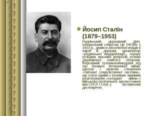 Йосип Сталін Йосип Сталін (1879–1953) Радянський державний діяч, генеральний сек