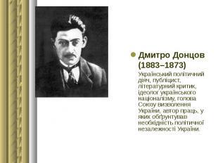 Дмитро Донцов Дмитро Донцов (1883–1873) Український політичний діяч, публіцист,