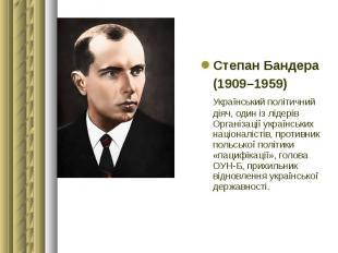 Степан Бандера Степан Бандера (1909–1959) Український політичний діяч, один із л