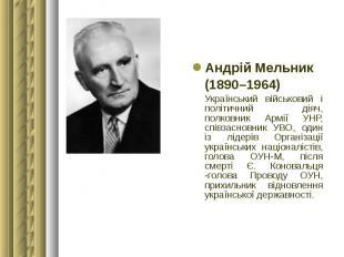 Андрій Мельник Андрій Мельник (1890–1964) Український військовий і політичний ді