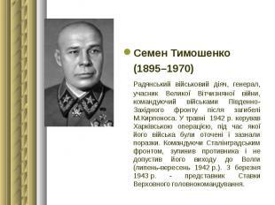 Семен Тимошенко Семен Тимошенко (1895–1970) Радянський військовий діяч, генерал,