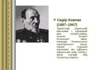 Сидір Ковпак Сидір Ковпак (1887–1967) Український радянський військовий і держав