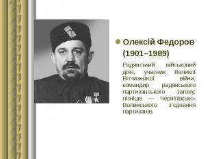 Олексій Федоров Олексій Федоров (1901–1989) Радянський військовий діяч, учасник