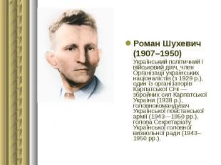 Роман Шухевич Роман Шухевич (1907–1950) Український політичний і військовий діяч