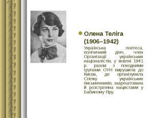 Олена Теліга Олена Теліга (1906–1942) Українська поетеса, політичний діяч, член