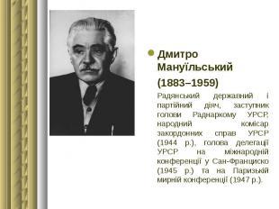 Дмитро Мануїльський Дмитро Мануїльський (1883–1959) Радянський державний і парті