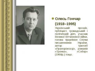 Олесь Гончар Олесь Гончар (1918–1995) Український прозаїк, публіцист, громадськи