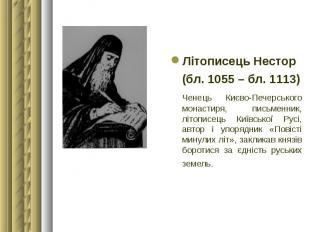 Літописець Нестор Літописець Нестор (бл. 1055 – бл. 1113) Ченець Києво-Печерсько