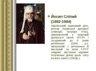 Йосип Сліпий Йосип Сліпий (1892-1984) Український церковний діяч, ректор Львівсь