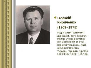 Олексій Кириченко Олексій Кириченко (1908–1975) Радянський партійний і державний