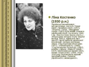 Ліна Костенко Ліна Костенко (1930 р.н.) Українська письменниця-шістдесятниця, по