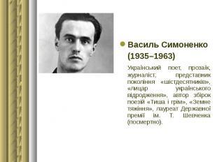 Bасиль Симоненко Bасиль Симоненко (1935–1963) Український поет, прозаїк, журналі