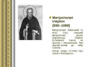 Митрополит Іларіон Митрополит Іларіон (990–1088) Митрополит Київський та всієї Р