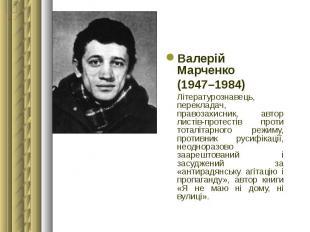 Валерій Марченко Валерій Марченко (1947–1984) Літературознавець, перекладач, пра