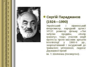 Сергій Параджанов Сергій Параджанов (1924—1990) Український і вірменський кіноре