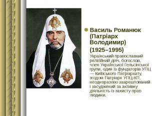 Василь Романюк (Патріарх Володимир) Василь Романюк (Патріарх Володимир) (1925–19