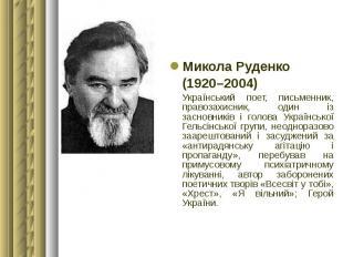 Микола Руденко Микола Руденко (1920–2004) Український поет, письменник, правозах