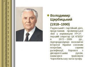 Володимир Щербицький Володимир Щербицький (1918–1990) Радянський і партійний дія