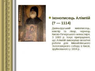 Іконописець Алімпій Іконописець Алімпій (? — 1114) Давньоруський живописець, юве