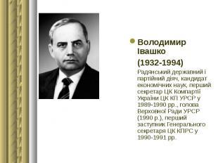 Володимир Івашко Володимир Івашко (1932-1994) Радянський державний і партійний д