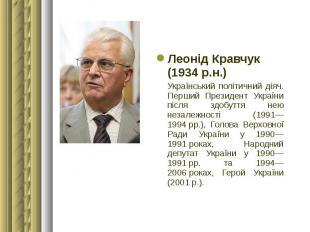 Леонід Кравчук (1934 р.н.) Леонід Кравчук (1934 р.н.) Український політичний дія
