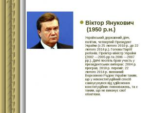 Віктор Янукович Віктор Янукович (1950 р.н.) Український державний діяч, політик,
