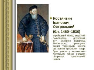 Костянтин Іванович Острозький Костянтин Іванович Острозький (бл. 1460–1530) Укра