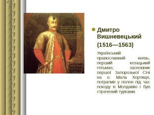 Дмитро Вишневецький Дмитро Вишневецький (1516—1563) Український православний кня