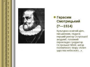 Герасим Смотрицький Герасим Смотрицький (?—1514) Культурно-освітній діяч, письме