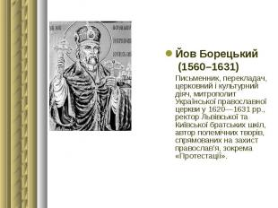 Йов Борецький Йов Борецький (1560–1631) Письменник, перекладач, церковний і куль