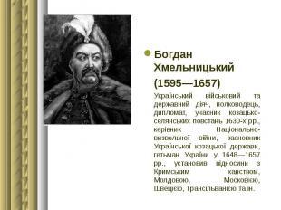 Богдан Хмельницький Богдан Хмельницький (1595—1657) Український військовий та де